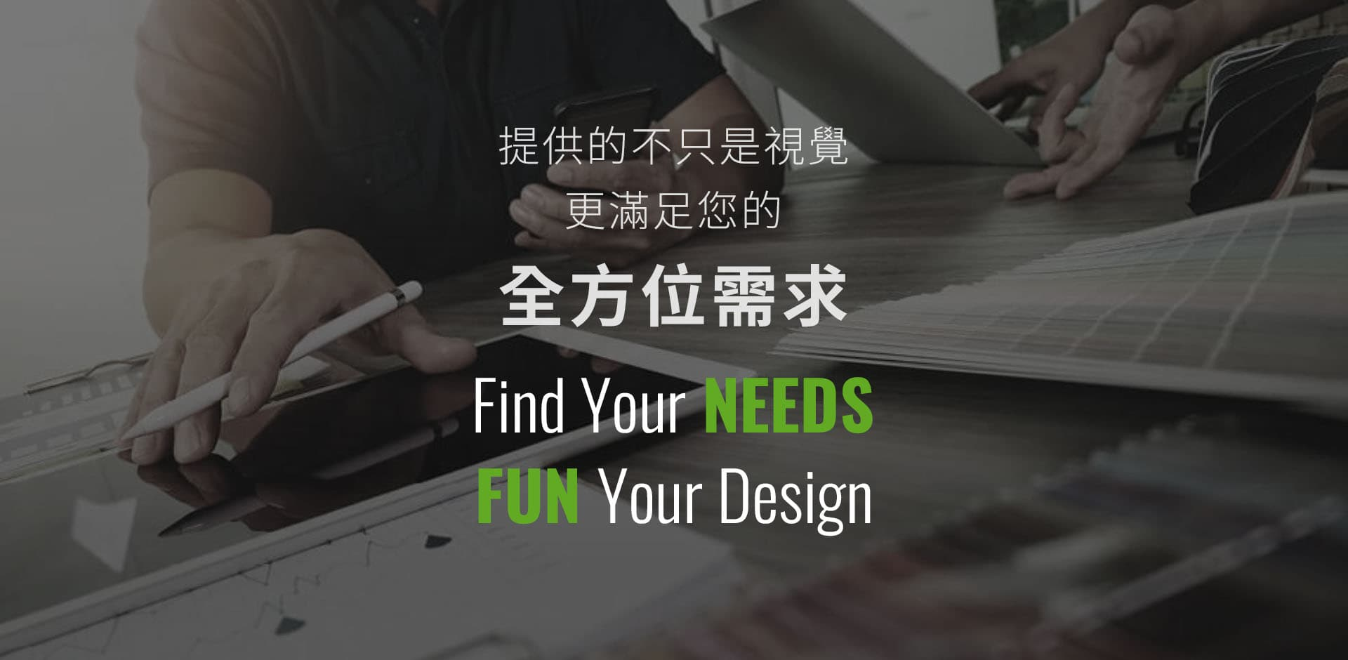 Find Your Needs Fun Your Design